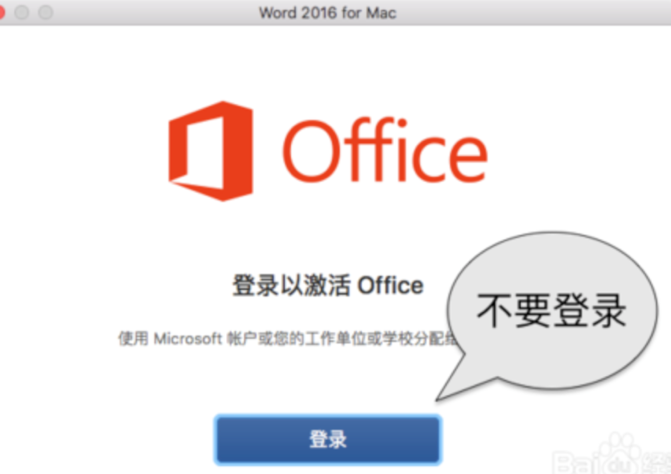如何免费使用office 2016 for mac?office 2016 for mac免激活码版激活教程