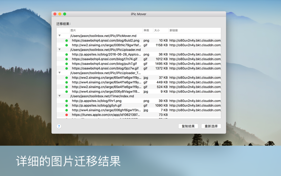 iPic Mover: 一键迁移 Markdown 中所有图片至新图床 for mac