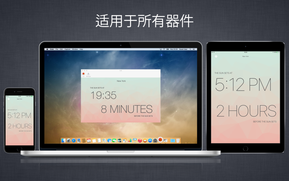 Lux - 日出和日落 for mac