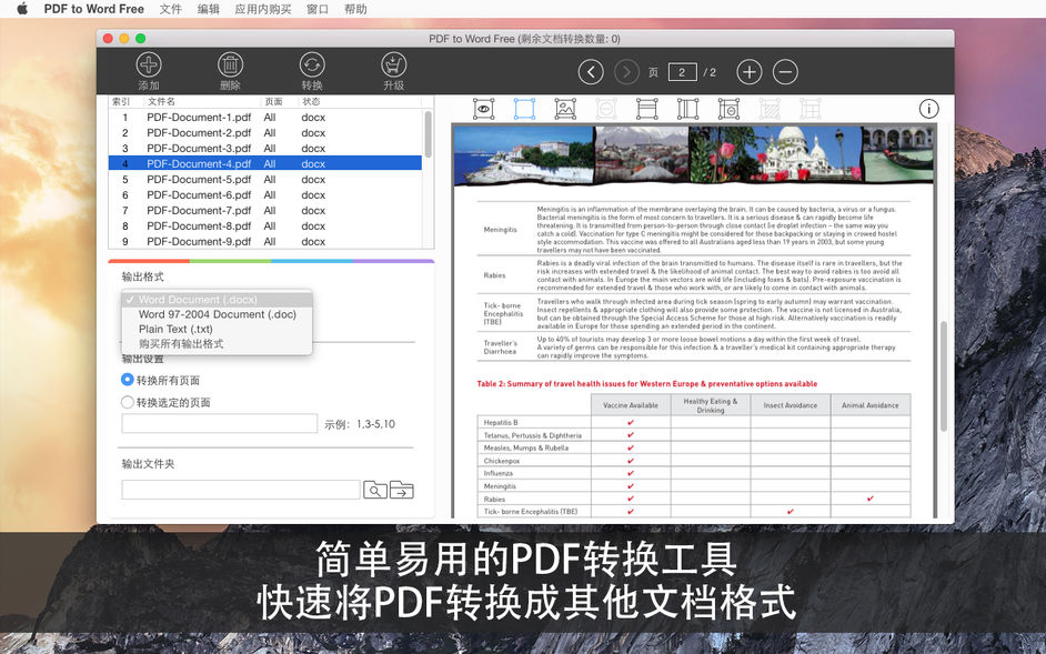PDF to Word Free for mac 软件截图1