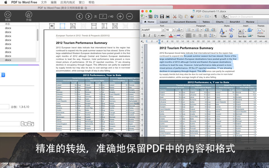 PDF to Word Free for mac 软件截图2