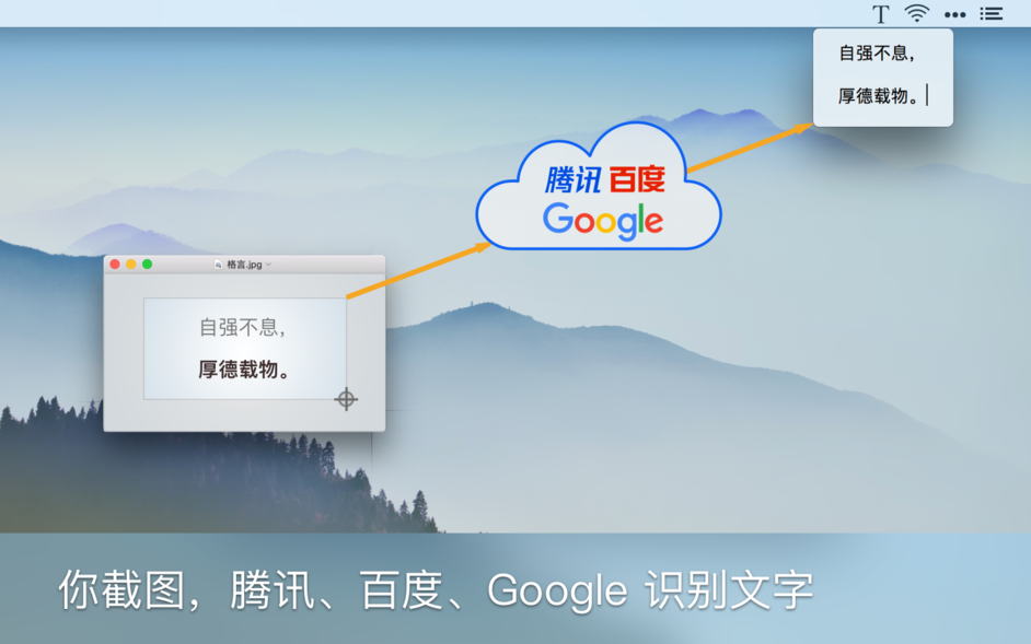 iText - OCR 识别图片中的文字 for mac