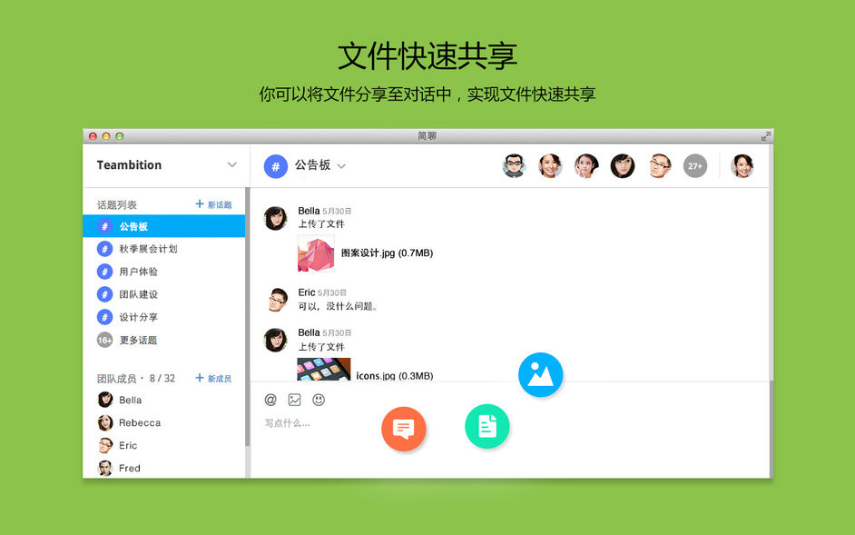 简聊 · Teambition for mac